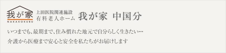 上田医院関連施設 我が家 中国分 有料老人ホーム 平成25年春OPEN
