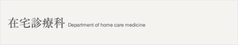 在宅診療科 Department of home care medicine